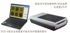 HiCC-S型全自动菌落计数仪及抑菌圈测定仪