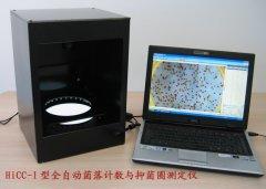 HiCC-I/HiCC-IB型全自动菌落计数仪、抑菌圈测定仪及分析系统